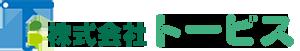 株式会社トービス | エアコンのクリーニング・換気扇の定期洗浄、施設・病院・オフィスの総合メンテナンス、修理、修繕、掃除「何でも屋 」埼玉県川越市